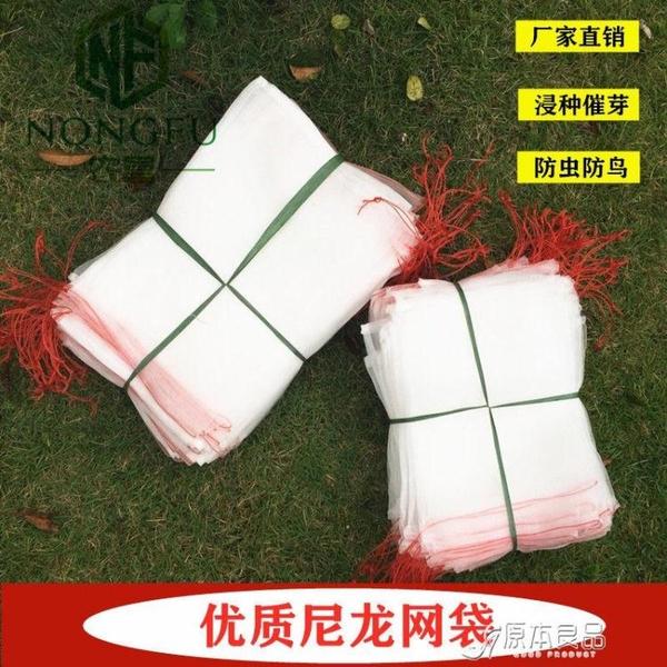 防蟲果網 防蟲尼龍網袋種子袋水稻浸種袋水果套袋果樹防鳥網袋【快速出貨】