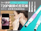 iw99B 720P高清鏡頭式挖耳棒+WIFIC1 蘋果專用無線套裝組