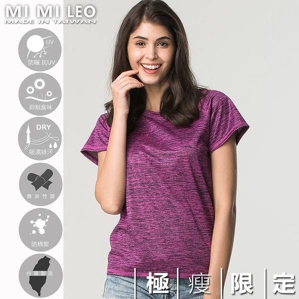 【極瘦版】台灣製運動速乾全能防曬除臭吸排衣-髮絲紋(女性 兒童 少女 適穿)