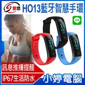 【3期零利率】福利品出清 IS愛思 HO13藍牙智慧手環 健康檢測 訊息推播 運動步伐 觸控螢幕
