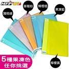 35元/個【限量特價】10個量販 HFPWP 果凍色20頁資料簿 環保材質 台灣製 CM20-10