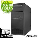【現貨】ASUS E500G5 商用工作...