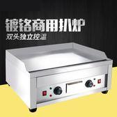 220V手抓餅機 銅鑼燒機鐵板燒設備 商用電扒爐鐵板魷魚機器 CJ5818『寶貝兒童裝』