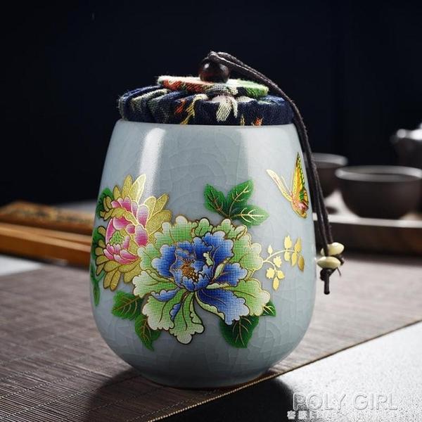 哥窯茶葉罐汝窯陶瓷普洱密封罐青瓷存儲物罐迷你小號茶葉包裝盒 喜迎新春
