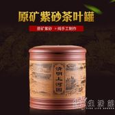 宜興紫砂茶葉罐陶瓷罐存儲罐大號密封茶葉罐茶盒缸普洱存茶罐防潮   聖誕節歡樂購
