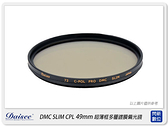 Daisee DMC SLIM CPL 49mm 薄框 多層鍍膜 環型 偏光鏡 49