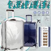 行李箱保護套 行李箱防塵套 行李箱套 保護套 防刮套 防水套 防塵套