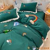 床罩組被套四件套床單床包款水洗棉刺繡簡約綠色ins床上用品彩虹4件套【公主日記】
