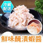 蝦醬(醃漬小蝦)1Kg 冷藏配送 韓國料理 (輸入Yahoo88 滿888折88) [CH02218]千御國際