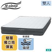 ◎硬質彈簧 雙層獨立筒彈簧床 床墊 雙人 N-SLEEP H1-02 CR NITORI宜得利家居