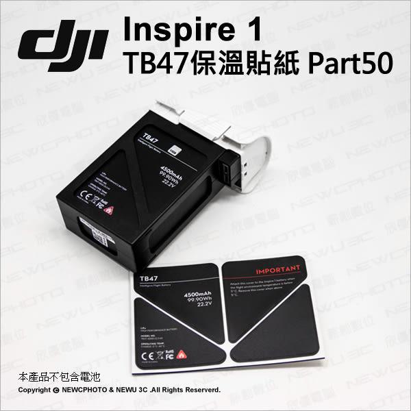 【請先詢問庫存】大疆 DJI INSPIRE 1 悟 鋰電池 TB47 保溫貼紙 Part 50 空拍機配件★可刷卡★薪創