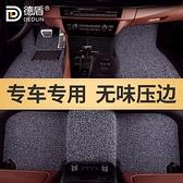汽車腳墊絲圈防水耐臟易清洗專車專用訂製原車踩墊地毯式壓邊款 【夏日新品】