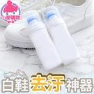 ✿現貨 快速出貨✿【小麥購物】白鞋去汙神器 運動鞋板鞋布鞋小白鞋去汙清潔泡沫【G094】