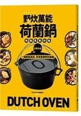野炊萬能荷蘭鍋:烤、燉、蒸、煮、炸、燻,簡單快速,一鍋輕鬆搞定,享受露營野炊樂趣
