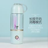 榨汁杯紫外線消毒迷你便攜USB充電多功能果汁機口袋榨汁水杯