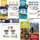 此商品48小時內快速出貨》ZiwiPeak巔峰 96%鮮肉貓糧 貓飼料 鯖魚羊肉 400G