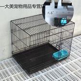 狗籠寵物狗籠子貓籠鬆鼠籠荷蘭豬籠加密兔籠折疊加密型鳥籠鴿子籠