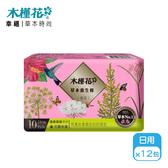 HIBIS木槿花 暖宮草本衛生棉 日用24cm 10片裝x12包-箱購
