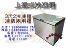 上掀冰櫃/3尺2冷凍櫃/冰櫃/凍藏兩用櫃...