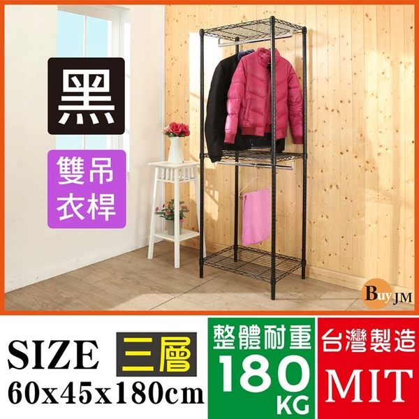 穿衣鏡 工作桌《百嘉美》黑烤漆60x45x180cm三層雙桿衣櫥/衣櫃 收納櫃