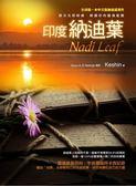 (二手書)印度納迪葉Nadi Leaf:跨次元即時通,解讀你的靈魂藍圖