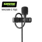 SHURE MX150B-TQG 超小型領夾式麥克風-原廠公司貨