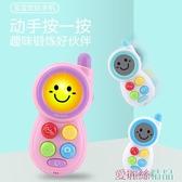 手機玩具兒童仿真玩具手機男女寶寶可咬防口水嬰幼兒止哭音樂電話0-1-3歲愛麗絲精品