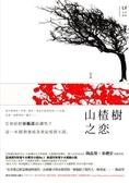 (二手書)山楂樹之戀