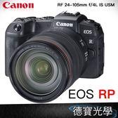 【預購】Canon EOS RP + RF 24-105mm f/4L IS USM 5/31前購買即送轉接環+原電 無反 總代理公司貨