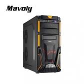 (特價中)松聖 Mavoly 西瓜 電腦機殼 (SG-GT01)