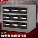 【收納嚴選】HD-309 9格抽屜(黑抽...