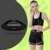 旅行超輕薄手機跑步腰包男女貼身防水運動袋健身裝備2018新款時尚 js5419『科炫3C』
