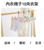 衣架 曬衣夾 可折疊 多功能曬衣架 內衣襪子衣架