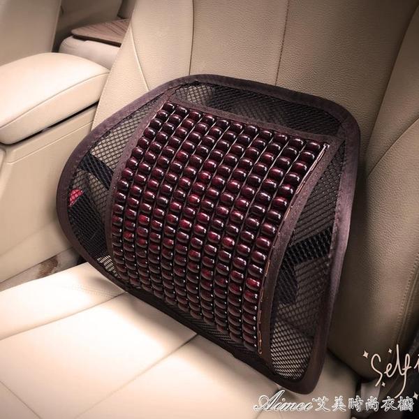 汽車腰靠墊木珠透氣護腰按摩腰墊辦公室座椅腰枕靠枕夏季靠背車用 快速出貨