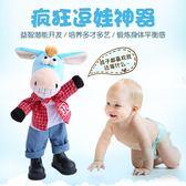 兒童電動搖頭驢玩具會唱歌跳舞的毛絨公仔小毛驢男孩女孩禮物igo     西城故事