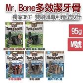 台北汪汪Mr.Bone 多效潔牙骨 -五種口味 (M號) 【1包/95g】