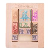 兒童小孩三國華容道益智力通關玩具木制智力魔板解題滑塊遊戲【全館免運】