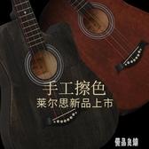 38寸民謠吉他自學初學者女男學生成年木吉它樂器新手入門配件網紅zh1236【優品良鋪】