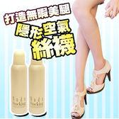 隱形空氣絲襪/大容量120G【KC06】女人我最大推薦遮瑕好幫手Nude Stocking☆雙兒網☆