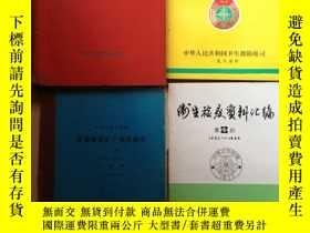 二手書博民逛書店罕見中國國境口岸檢疫傳染病疫史Y11041 中華人民共和國衛生部