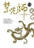 (二手書)禁咒師(6)