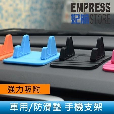 【妃航】多功能/萬用 牢固吸附 可水洗 吸附 矽膠 防滑墊/止滑墊 儀表板 站立 手機座/支架/車架