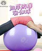瑜伽球健身球加厚防爆大龍球兒童感統孕婦專用分娩助產瑜珈球 童趣屋  新品