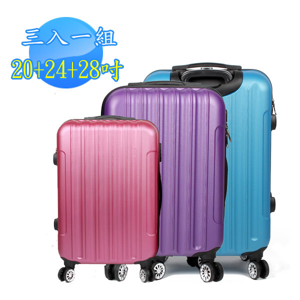 三入一組超值優惠價  一起去旅行 ABS 20+24+28吋 磨砂殼行李箱