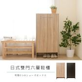 【Hopma】日式雙門六層鞋櫃-淺橡木