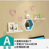 裝飾架 置物架壁掛隔板創意格子電視背景墻壁裝飾客廳免打孔現代簡約【快速出貨特惠八五折】