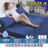 【eyah】台灣製專業護理級完全防水床包式保潔墊-雙人 寶石藍
