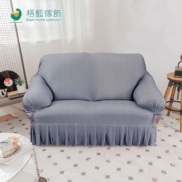 【南紡購物中心】【格藍傢飾】圓舞曲裙擺涼感沙發套-暗灰4人