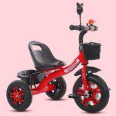 星孩兒童三輪車1-3-2-6歲大號寶寶手推腳踏車自行車童車小孩玩具 XY980 【男人與流行】