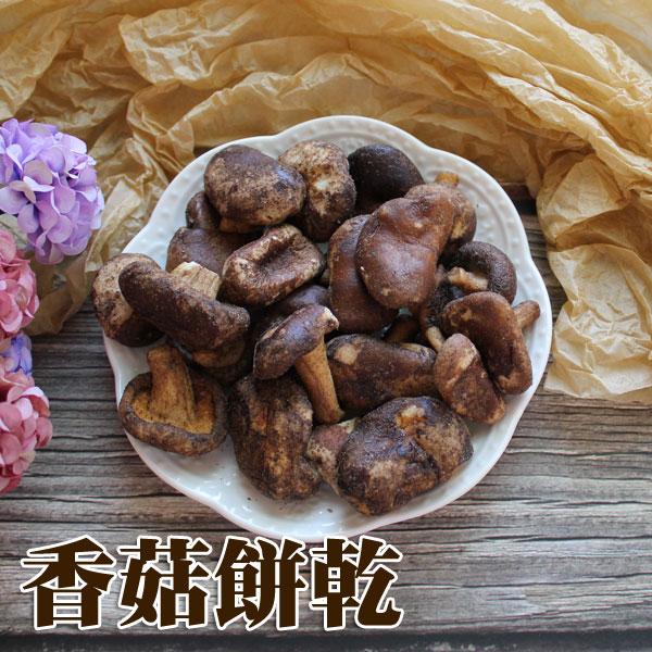 香菇餅乾 天然蔬果片 烘焙蔬果餅乾 蔬果脆片 零食 餅乾 新鮮美味 100克 年貨大街 【正心堂】